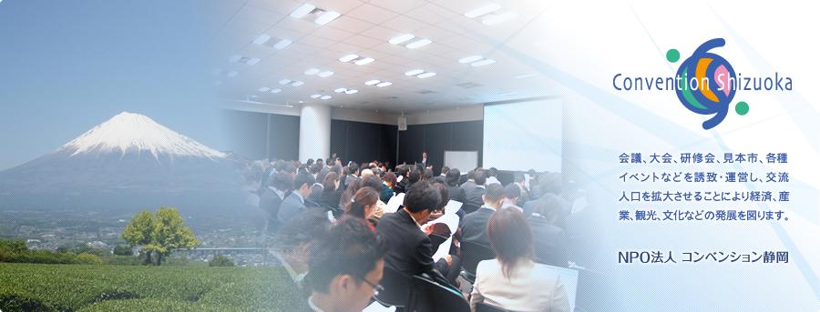 Convention Shizuoka 会議、大会、研修会、見本市、各種イベントなどを誘致・運営し、交流人口を拡大させることにより経済、産業、観光、文化などの発展を図ります。NPO法人 コンベンション静岡