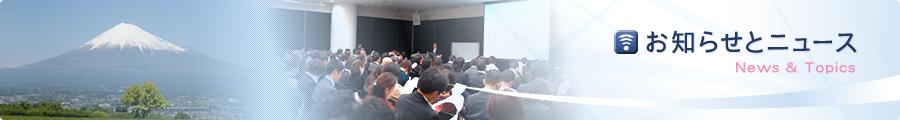 NPO法人コンベンション静岡「お知らせとニュース」