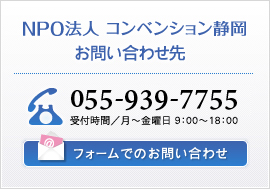 お問い合わせ先 NPO法人 コンベンション静岡 055-963-1655 フォームでのお問い合わせ